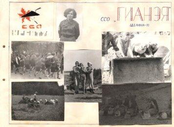 Альбом Кулёвой ( Пашко ) Людмилы