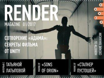 Render Magazine #01/2017