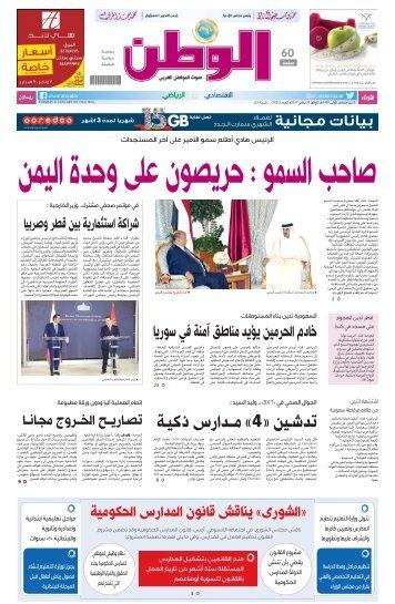 صاحب السمو  حريصون على وحدة اليمن