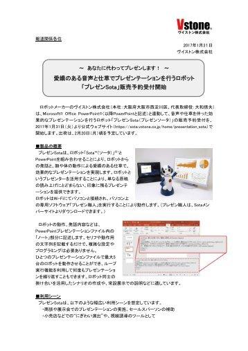 press-release_presen_sota