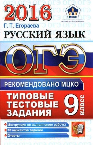92- ОГЭ-2016. Русский яз. Тип. тест. задания_Егораева_2016 -96с