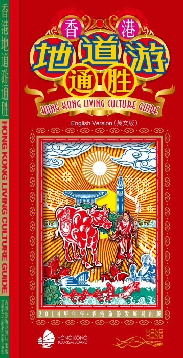 Hong Kong Living Culture Guide