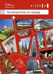 Brno City Guide