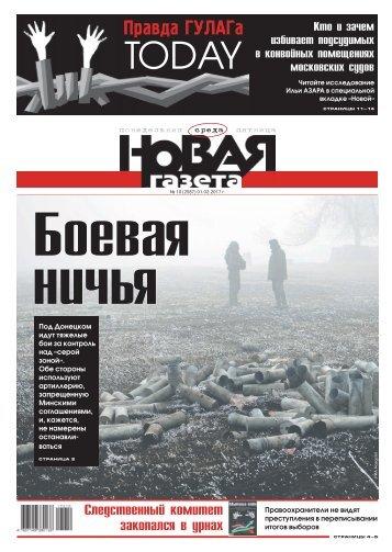 «Новая газета» №10 (среда) от 01.02.2017