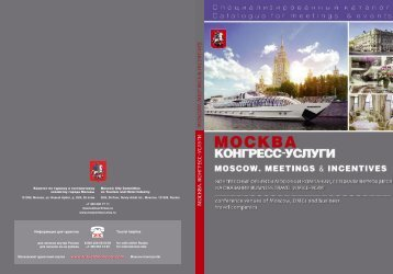 Conference venues of Moscow