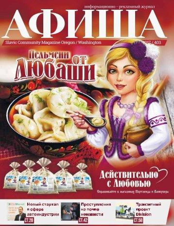 Журнал Афиша | Февраль 2017