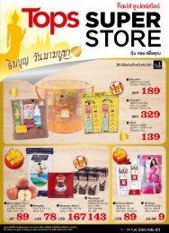 Tops SuperStore 06-07