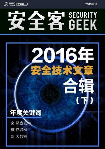 安 全 宠 -2016 年 刊 - 下 册
