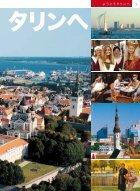 Tallinn Citybreak - Page 5