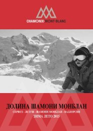Chamonix Summer 2014