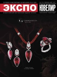 EXPO-JEWELLER, №1/104 february - may 2017