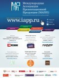 "Журнал ""Профессионал рекламно-сувенирного бизнеса"" №70 - Page 5"