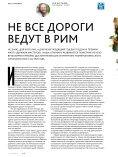 "Журнал ""Профессионал рекламно-сувенирного бизнеса"" №70 - Page 6"