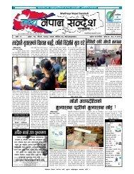2073-08-26=Madhaya Nepal Sandesh Final