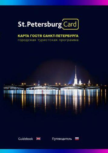 Petersburg Card 2016