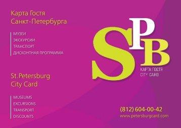 Petersburg Card 2012