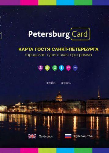 Petersburg Card 2013