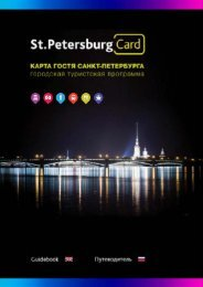 Petersburg Card 2015 (spring)