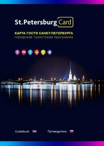 Petersburg Card 2015 (autumn)