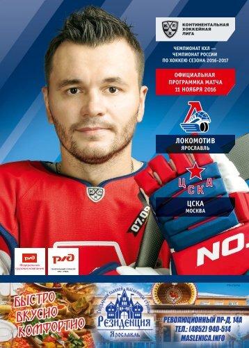 2016-11-11-CSKA