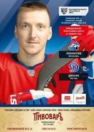 2016-11-17-DinamoMsk