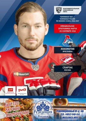 2016-09-20-Spartak-inet