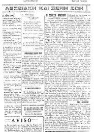 ΔΗΜΟΚΡΑΤΗΣ, 1934, 26_6_1934, Ν_ΑΘΑΝΑΣΙΑΔΗΣ