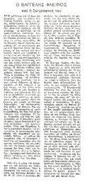 ΑΥΓΗ,-8_3_1981,-Γ_ΠΕΤΡΗΣ