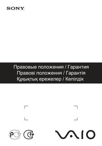 Sony VPCSB1C7E - VPCSB1C7E Documenti garanzia Ucraino
