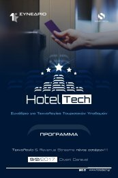 HOTEL TECH 2017 - ΠΡΟΓΡΑΜΜΑ