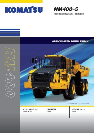 HM400-5