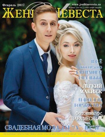 Жених и Невеста - 2017 Февраль