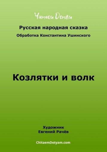 narodnoe_rus_Kozlyata_i_volk_(Rachev_E.)