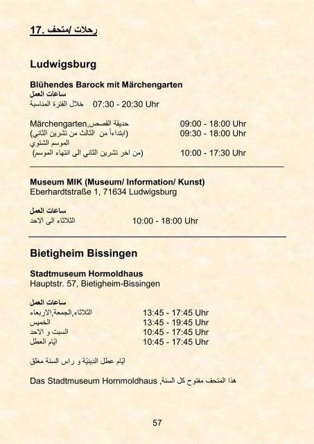 Ludwigsburg Arabisch