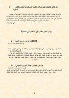 Ludwigsburg Arabisch - Seite 7