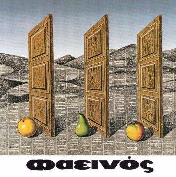 ΖΥΓΟΣ-1978,-19_8_1978,-Τ_ΣΠΗΤΕΡΗΣ