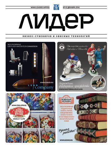 """Журнал """"Лидер МАПП"""" №43"""