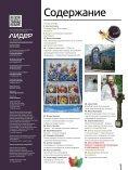 "Журнал ""Лидер МАПП"" №43 - Page 3"