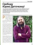 "Журнал ""Лидер МАПП"" №43 - Page 5"