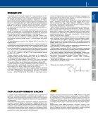 Katalogs_2017_vasara_UA_NEW - Page 3