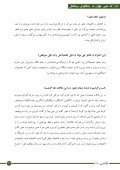 falakhan60 - Page 5