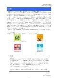 音 楽 利 用 の 手 引 き - Page 3