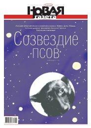 «Новая газета» №13 (среда) от 08.02.2017