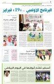 الناموس شيهاني شيهاني الناموس - Page 2