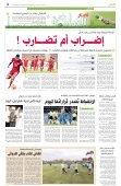 الناموس شيهاني شيهاني الناموس - Page 3