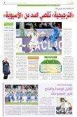 الناموس شيهاني شيهاني الناموس - Page 7