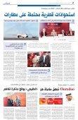 ارتياح لأسعار النفط - Page 2