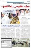 ارتياح لأسعار النفط - Page 3
