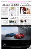 a_alwatan - Page 3