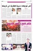 a_alwatan - Page 6